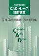 CADトレース技能審査 出題過去問題集 平成28年