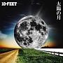 太陽の月(完全生産限定盤)(DVD付)