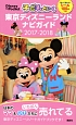 子どもといく 東京ディズニーランドナビガイド 2017-2018 貼って遊べるシール100枚つき