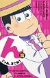 TVアニメおそ松さん アニメコミックス(6)