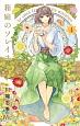 箱庭のソレイユ(4)