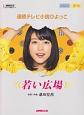 ボーカル&ピアノ/ピアノソロ NHK連続テレビ小説「ひよっこ」 若い広場