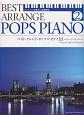 ベスト・アレンジ・ポップス・ピアノ ツェルニー30番から40番程度 (2)