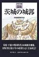 図説・茨城の城郭<改訂版>