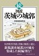 続・図説・茨城の城郭