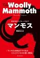 マンモス-絶滅の謎からクローン化まで-