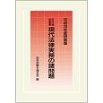 現代法律実務の諸問題<研修版> 平成28年