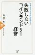 失敗しないコインランドリー経営 年商1200万円以上稼ぐ!
