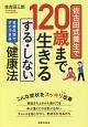 佐古田式養生で120歳まで生きる する・しない健康法 日常生活ですぐできる