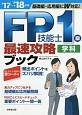 FP技能士 1級 学科 最速攻略ブック 2017→2018