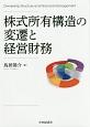 株式所有構造の変遷と経営財務