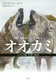 オオカミ<新装版> その行動・生態・神話