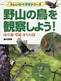 野山の鳥を観察しよう! 楽しい調べ学習シリーズ 山や森・草原・まちの鳥