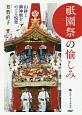 祇園祭の愉しみ 山鉾と御神輿をめぐる悦楽