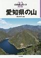 愛知県の山 分県登山ガイド22