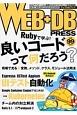 WEB+DB PRESS Webアプリケーション開発のためのプログラミング技(99)