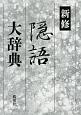新修 隠語大辞典