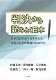 判決から読みとく日本 日本社会のあり方を考える市民と社会科教師のための本