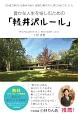 豊かな人生を愉しむための「軽井沢ルール」 29歳で華やかな東京を離れ、故郷の「軽井沢」に戻り