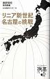 リニア新世紀 名古屋の挑戦