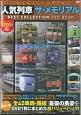 二度と見ることはできない人気列車 ザ・メモリアル BEST COLLECTION DVD BOOK 宝島社DVD BOOKシリーズ