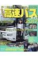 東京発!高速バスガイド 2017 安い!便利!快適!バス旅を楽しむバイブル