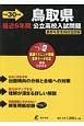 鳥取県 公立高校入試問題 最近6年間 データダウンロード+CD付 平成30年