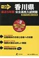 香川県 公立高校入試問題 最近5年間 データダウンロード+CD付 平成30年