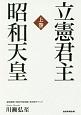 立憲君主 昭和天皇(上)