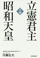 立憲君主 昭和天皇(下)