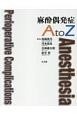 麻酔偶発症AtoZ