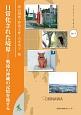 日常化された境界 ブックレット・ボーダーズ4 戦後の沖縄の記憶を旅する
