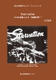 "Starvation B-29部隊による""飢餓作戦"""