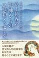 富士神界の龍神からの緊急初メッセージ 龍に頼まれた《アマノコトネ》が取り継ぐ