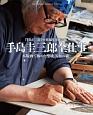 手島圭三郎全仕事 木版画で極めた聖域「原始の森」