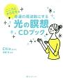 こころとからだを幸運の周波数にする光の瞑想CDブック