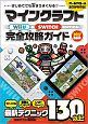 マインクラフト Wii U & SWITCH EDITION 完全攻略ガイド<最新版> 2017