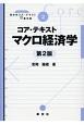 コア・テキストマクロ経済学<第2版> ライブラリ経済学コア・テキスト&最先端2