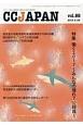 CC JAPAN クローン病と潰瘍性大腸炎の総合情報誌(98)