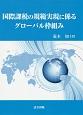国際課税の規範実現に係るグローバル枠組み