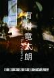 有村竜太朗 個人作品集1996-2013「デも/demo」-実験上演記録フィルム-