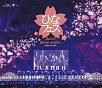 Hello! Project ひなフェス 2017 <℃-ute プレミアム>
