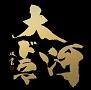 最新版 NHK大河ドラマ テーマ音楽全集 1963-2017