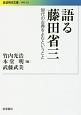 語る藤田省三 現代の古典をよむということ