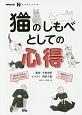 猫のしもべとしての心得 NHK出版 なるほど!の本