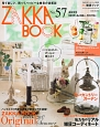 ZAKKA BOOK (57)
