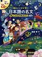 頭のいい子が育つ 日本語の名文 声に出して読みたい48選 音で楽しむ!朗読CD付