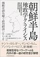 朝鮮半島 地政学クライシス 激動を読み解く政治経済シナリオ