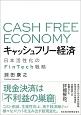 キャッシュフリー経済 日本活性化のFinTech戦略