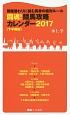 競馬攻略カレンダー 2017 下半期編